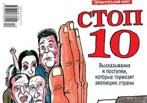 Луганчанка попала в ТОП-10 выходок и поступков, которые тормозят эволюцию Украины
