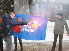 Свободовца арестовали за сожжение флага Партии регионов