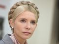 ЕСПЧ постановил, что пыток в отношении Тимошенко не было