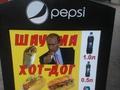 В Одессе для рекламы шаурмы использовали образ Путина