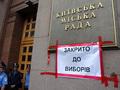 Батьківщина отказалась от встречи с Поповым и Герегой, возмутившись арестом активистов