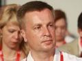 СБУ по заявлению нардепов возбудила против Наливайченко дело. Он обвиняет в