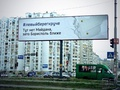 #левыйберегкруче: в Киеве появились билборды с рекламой Левого берега