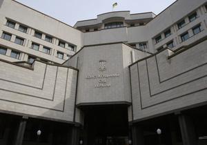 Новини України - Політичні новини - КС - судді - Янукович - КС схвалив законопроект про безстрокове призначення суддів