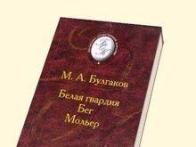 Белую гвардию Булгакова переведут на украинский язык