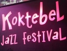 Программа фестиваля Джаз Коктебель 2008