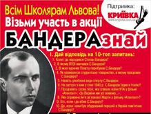 Афиша Бандеразнай