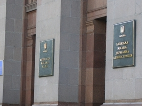 Депутаты Киевсовета удовлетворили посольство США