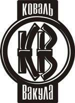 Подразделение художественной ковки (ТМ «Коваль Вакула») ОАО «УГМК» впервые прошло сертификационный аудит в соответствии с требованиями международного стандарта ISO 9001:2000