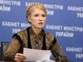 Тимошенко подписала законопроект о введении коэффициента транспортного сбора