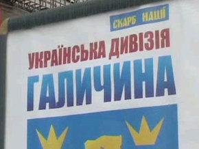 Тернопольский облсовет требует признать дивизию Галичина борцами за свободу Украины