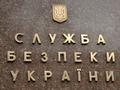 СБУ раскрыла аферу на четыре миллиона гривен в Днепропетровской области