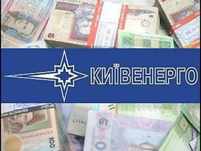 """""""Киевэнерго"""" укатает в асфальт 3 миллиона гривен"""