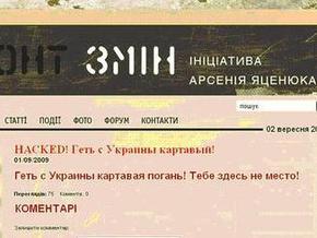 На Арсения Яценюка напали хакеры