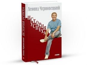 Черновецкий анонсировал новую книгу