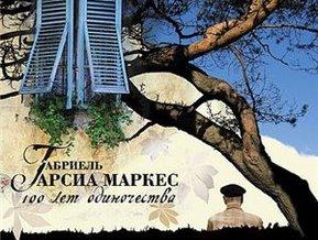Роман Маркеса признан самой великой книгой за последнюю четверть века. Фото: radikal.ru