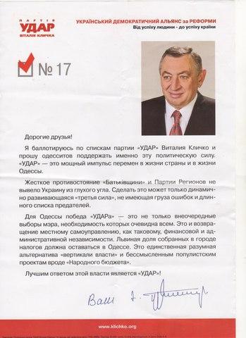 Партия Удар Эдуард Гурвиц против оппозиции