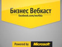 Бизнес вебкаст