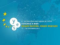 Видеодневники с 8-й ежегодной Ялтинской встречи