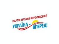 Партия Наталии Королевской Украина - Вперед!