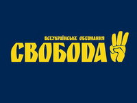 Всеукраинское объединение Свобода