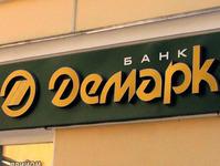 Демарк