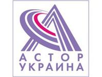 АСТОР-Украина