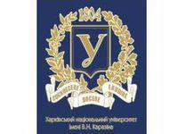 Харьковский национальный университет им. В. Каразина