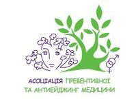 Асcоциация превентивной и антиэйджинг медицины
