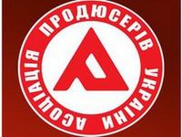 Ассоциация продюсеров Украины (АПУ)