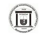 Восточноукраинский национальный университет имени Владимира Даля