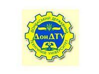 Донбасский государственный технический университет