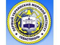 Украинский морской институт