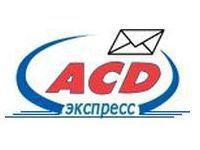 ACD экспресс