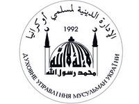 Духовное управление мусульман Украины