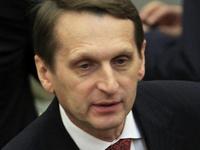 Нарышкин Сергей