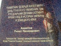 Имя Ахметова значится на памятнике Добрый Ангел Мира