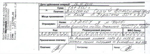 Квитанция Власенко после решения Печерского райсуда