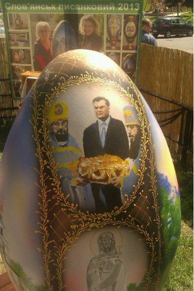 Писанка с Януковичем
