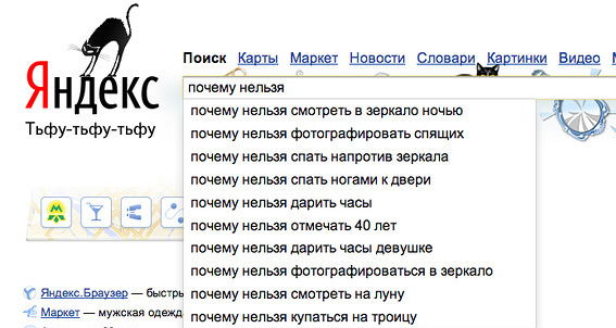 Пятница, тринадцатое. Украинцы изучают суеверия, задавая мистические вопросы в сети