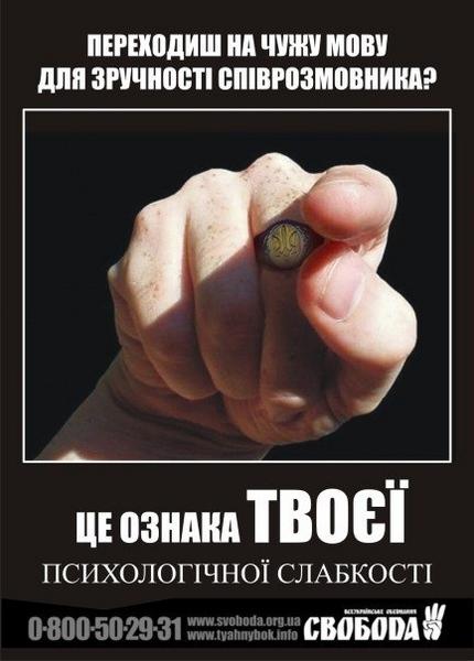 Ярый пример провокации украиноязычного населения