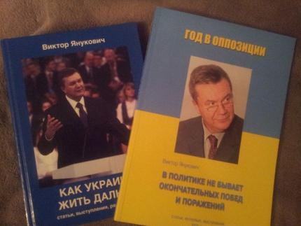 """""""Свобода"""" обратилась к Пшонке для проверки деятельности типографии, выпускающей книги Януковича - Цензор.НЕТ 6428"""