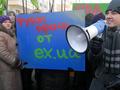 Руки прочь от EX.ua. Под зданием МВД прошла акция против закрытия крупнейшего в стране файлообменника