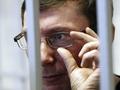 Заключенный №2. Суд приговорил Луценко к четырем годам тюрьмы