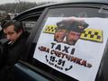 Пикет на колесах. Киевские таксисты выехали на акцию протеста