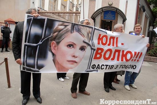 Похороны правосудия. Сторонники Тимошенко закопали Фемиду под киевским спецсудом