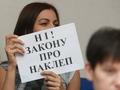 Принимать нельзя, отклонить. Журналисты выразили протест против закона о клевете