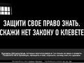 Право знать. СМИ объединились против закона о клевете