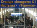Наступна - Іподром. В Киеве открыли новую станцию метро