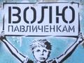 Свободу Павличенко! Марш фанатов Динамо и митинг под Лукьяновским СИЗО